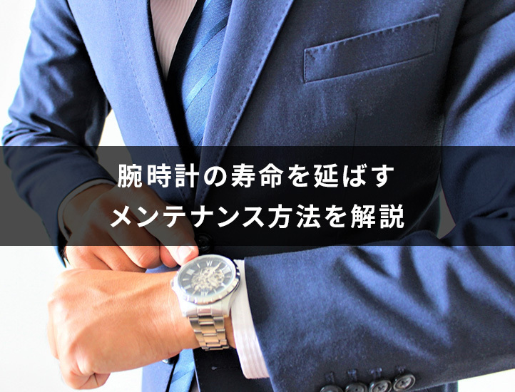 腕時計の寿命の延ばし方お教えします!|保管とメンテナンス方法を解説